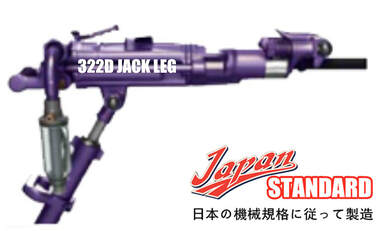 =Furukawa 322D jack leg rock drill or leg drill which specialized in underground drilling